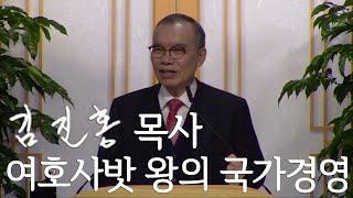 [주일설교] 여호사밧 왕의 국가경영 2020/02/16