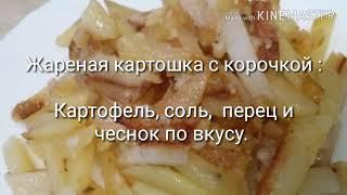 Жареный Картофель с Хрустящей Корочкой/ Fried potatoes