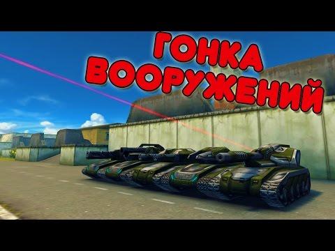 Смотреть видео гонки танки онлайн игры зомби гонки танки онлайн