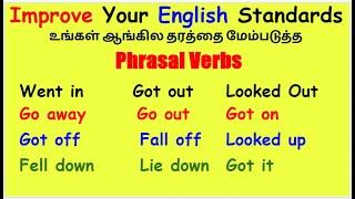 Improve Your English Standards | Phrasal Verbs | Bindhu Spoken English In Tamil | Spoken English