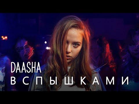 DAASHA – Вспышками