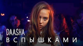 Download DAASHA – Вспышками Mp3 and Videos