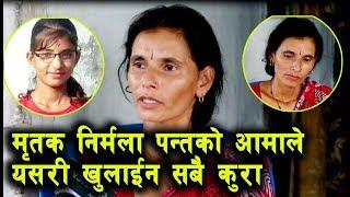 Nirmala Pant हत्या प्रकरण: बलात्कार पछि हत्या भएकी निर्मला पन्तको आमाले सबै कुरा यसरि खुलाईन