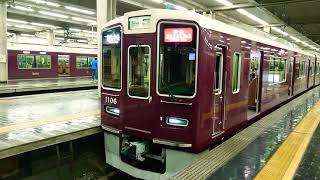 特急 日生エクスプレス 1000系 1006F 発車 大阪梅田駅 「202031」