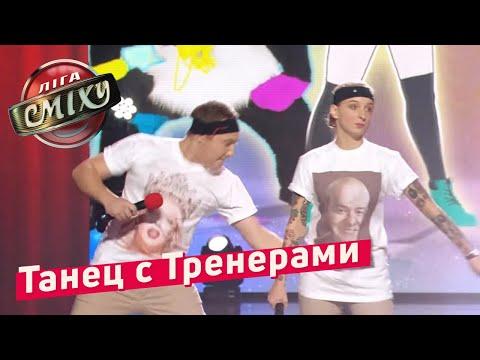 Танец, Которым УПРАВЛЯЮТ Тренеры - Гостиница 72 | Лига Смеха - Прикольное видео онлайн