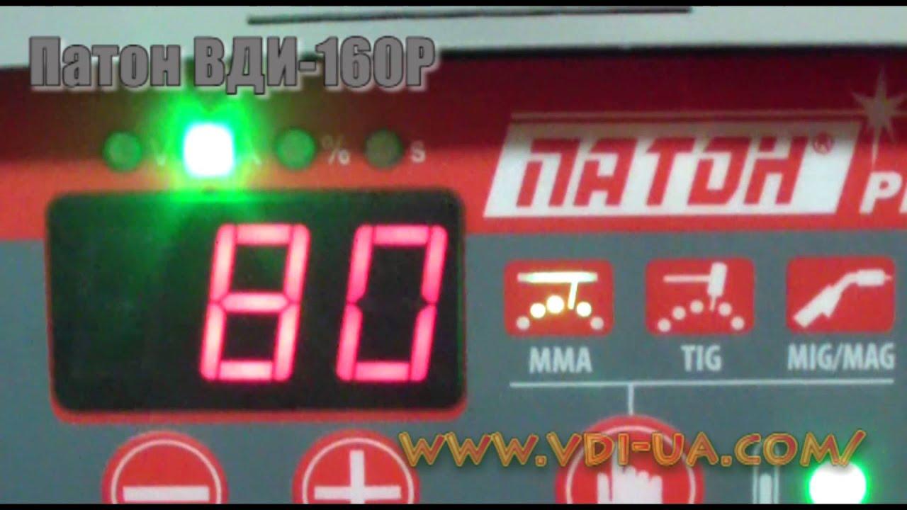 Сварочный инвертор ПАТОН ВДИ-200 P - YouTube