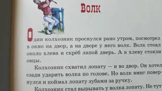 """Борис Житков. РУССКИЕ СКАЗКИ О ПРИРОДЕ. """"Волк"""""""