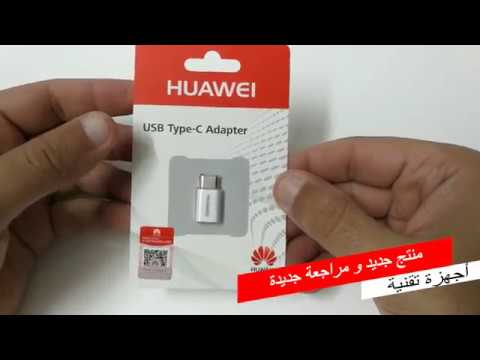 Huawei Usb Type C Adapter وصلة هواوي يو اس بي تايب سي Youtube