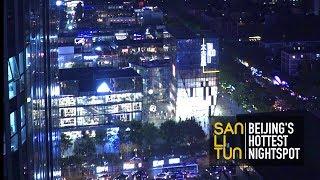 #24HourBeijing – Discover Sanlitun, Beijing's Hottest Nightspot