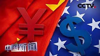 [中国新闻] 美经济记者:美加征关税得不偿失   CCTV中文国际