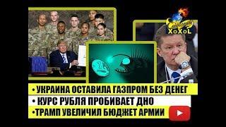 Смотреть видео Украина оставила Газпром без денег •Курс рубля пробивает дно •Трамп увеличил бюджет армии онлайн