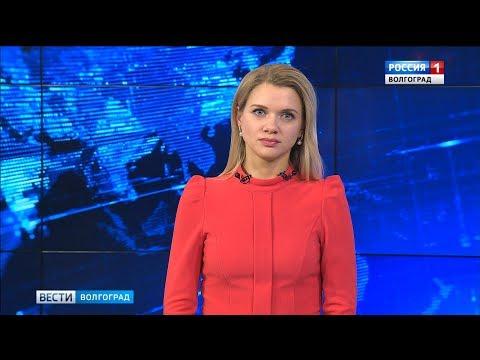 Вести-Волгоград. Выпуск 11.11.19 (17:00)