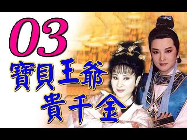 歌仔戲『寶貝王爺貴千金』第3集(黃香蓮 許秀年 陳小咪 廖麗君)_1993年