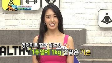[엉덩이 걷기 프로젝트]1주일 1kg 감량이 가능한 최고의 다이어트! | 나는 몸신이다 285 회