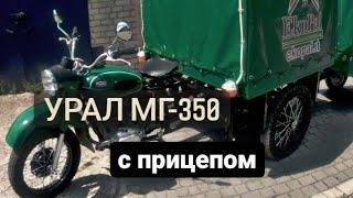 Урал МГ- 350...мото-поезд  для картохи и торговли!