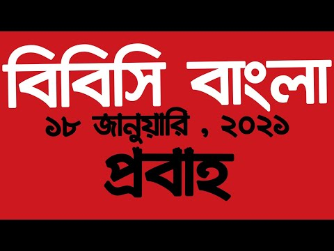 BBC Bangla  প্রবাহ    18   January , 2021  || BBC Bangla News Live!