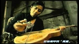 王傑 Dave Wang《萬歲》Official 官方完整版 [首播] [MV]