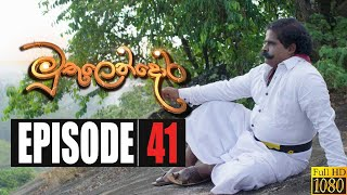 Muthulendora | Episode 41 11th March 2020 Thumbnail