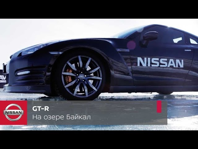 Спорткар Nissan GT-R. На озере Байкал. Скоростной рекорд в России на льду