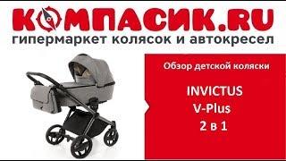 Вся правда о коляске Invictus V-Plus. Обзор детских колясок от Компасик.Ру
