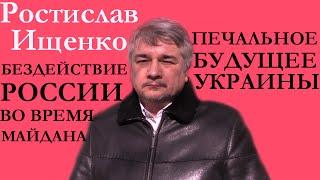 Ростислав Ищенко: Что ждет Украину.  Роль России во время Майдана