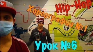 Хип-Хоп для Начинающих. Урок 6. Учебная Хореография №1 (Часть 1)