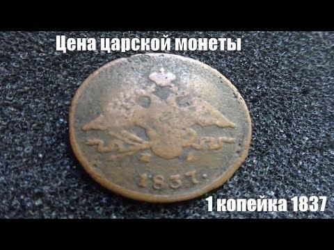 Цена монеты 1 копейка 1837 года Монеты царской России