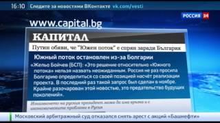 """Болгария в шоке: София не верит в закрытие проекта """"Южный поток"""""""