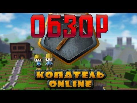 Обзор Игры: Копатель Online (Review)