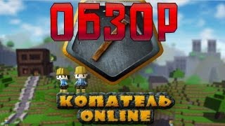 Обзор Игры: Копатель Online (Review)(Решил попробовать себя в жанре обзоров игр, надеюсь это получилось у меня хорошо. ..., 2013-02-17T14:41:31.000Z)