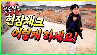 김포 전원주택 중 전세대 남향, 모든 필지 동일가격으로…