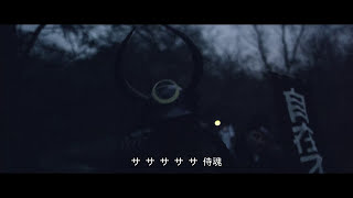 RISE OF THE NORTHSTAR - Samurai Spirit (OFFICIAL VIDEO)