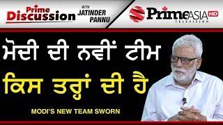 [19.62 MB] Prime Discussion (883) || Modi's New Team Sworn || Jatinder Pannu (Senior Journalist)
