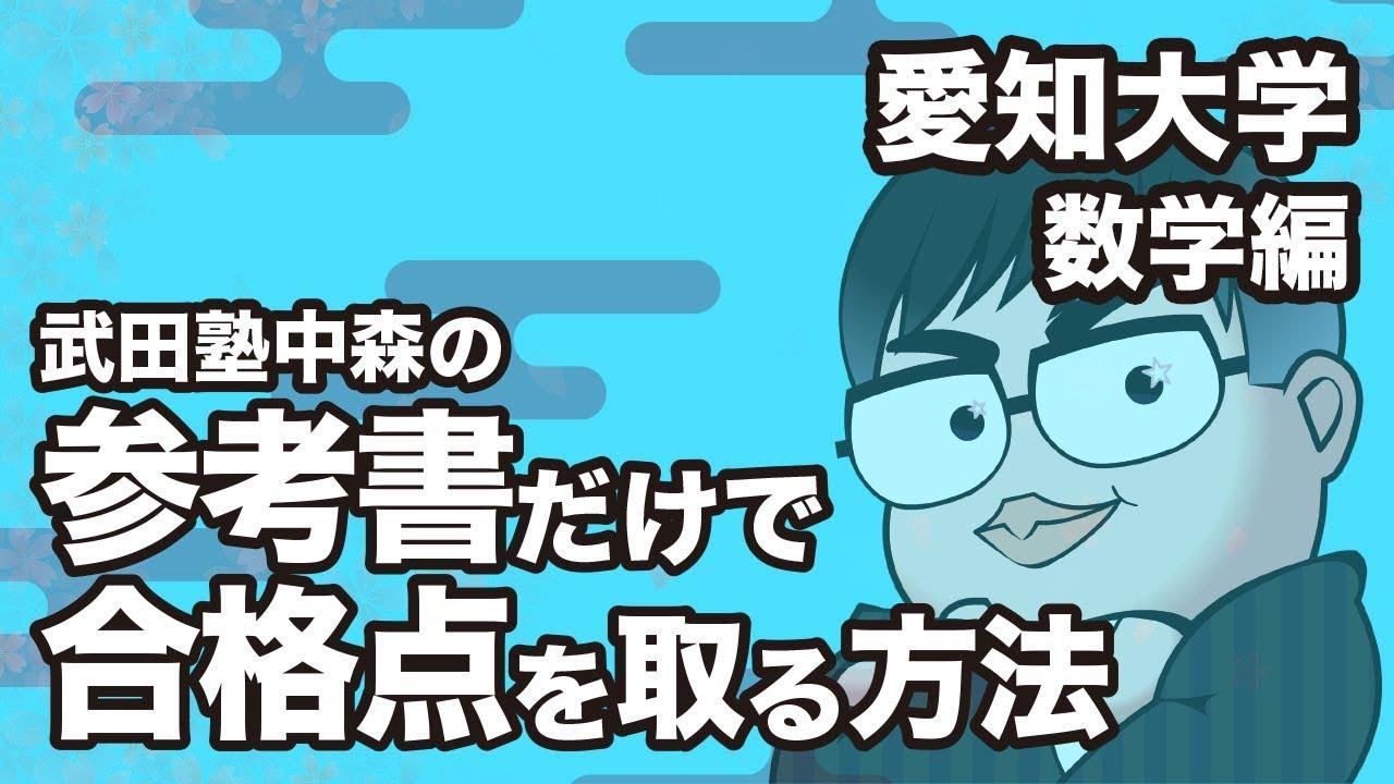 解答 速報 大学 愛知 2021年 愛知県公立高校