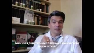 панкреатит хронический лечение народными средствами: симптомы, лечение, диета, форум под в