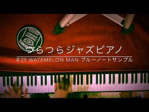 つらつらジャズピアノ ♯29 Watermelon Man ブルーノートサンプル