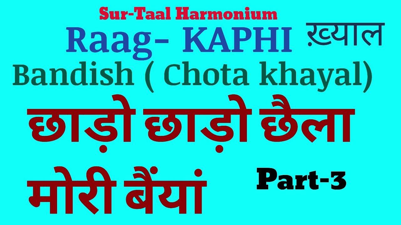 Chado chado chaila mori baiyan  Raag kafi bandish   राग काफी छोटा ख़्याल Learn Kafi raag Notations