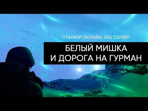 СТРИМ. Сталкер Онлайн / Stalker Online / Stay Out. ЕКБ сервер.