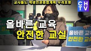 교사들도 우려하는 조희연의 학생인권 종합계획