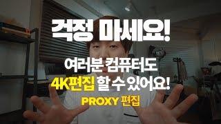 떵컴도 4K 쾌적하게 편집할 수 있는 Proxy 편집 - 프리미어 프로 프록시