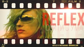 REFLEX — Сойти с ума (2001 год). Премьера! Full HD Remastered Version 2019