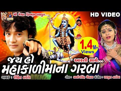 Jay Ho Mahakali Ma Na Garba    Rohit Thakor    DJ Non-stop    Gujarati Garba   