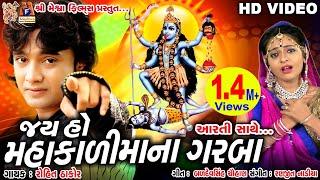 Jay Ho Mahakali Ma Na Garba Rohit Thakor DJ Non stop Gujarati Garba
