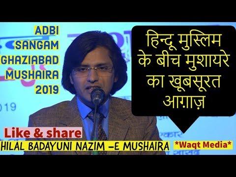 Hilal Badayuni Aghaaz e Mushaira adbi sangam ghaziabad mushaira 2019