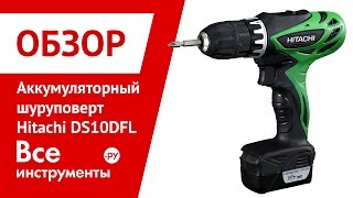 Обзор шуруповерта Hitachi DS10DFL
