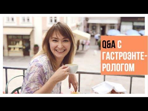 видео: ГАСТРИТЫ И ПАРАЗИТЫ - ВЛИЯНИЕ ЖКТ НА АКНЕ / Q&A С ГАСТРОЭНТЕРОЛОГОМ (Ч.1)