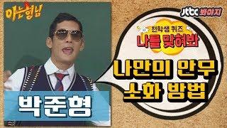 [다시봐야지] 박준형만의 안무 소화 방법은?  @나를 맞혀봐_박준형 편 #아는형님 #JTBC봐야지