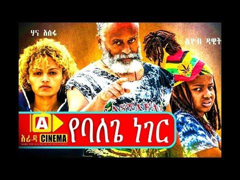 የባለጌ ነገር Ethiopian Movie Yebalege Neger - 2019 ሙሉፊልም