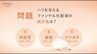 詳しくはコチラ http://www.fancl.co.jp/hari/?scid=Ntw-You ファンケル...