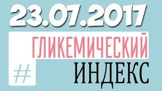 КАК ПОХУДЕТЬ (BLOG) // 23.07.2017 (Гликемический индекс)